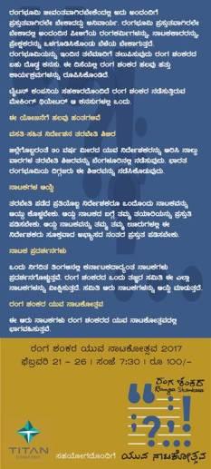 ranga-shankara-yuva-natakotsava-2017-1