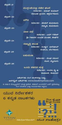 ranga-shankara-yuva-natakotsava-2017-2