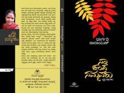 Naa Kanda Namavaru Authored by Bhargavi Narayan