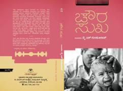 Book Release organised by Ankita Pustaka June 2017 (5)