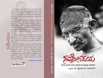 Sarvodhaya authored by Dr.Byramangala Ramegowda