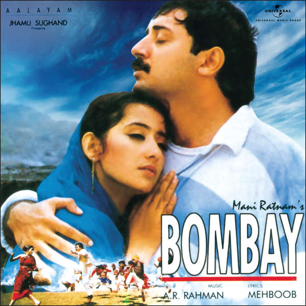 20146-Bombay-1995- karoake music fun
