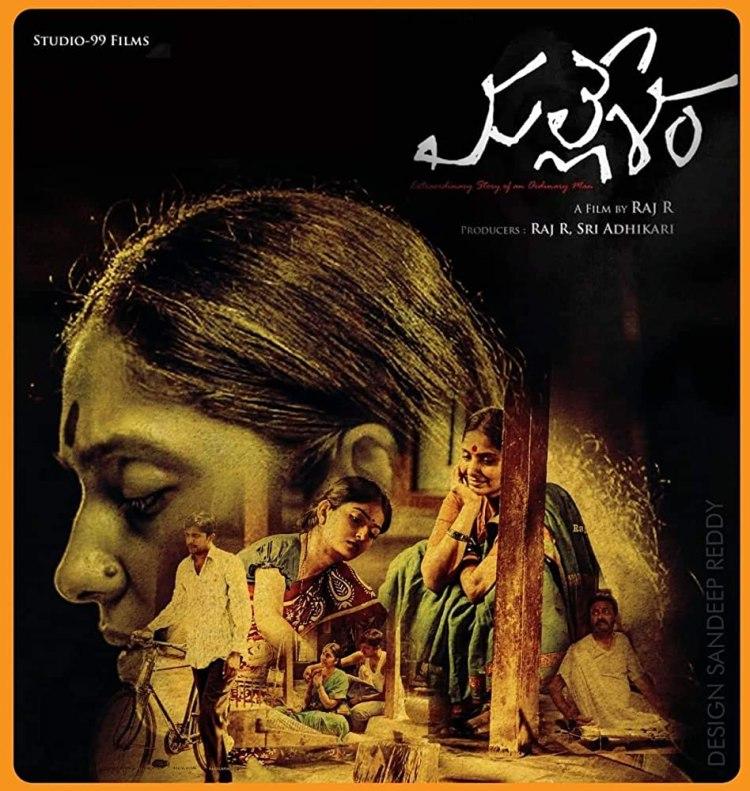 mallesham - poster - imdb