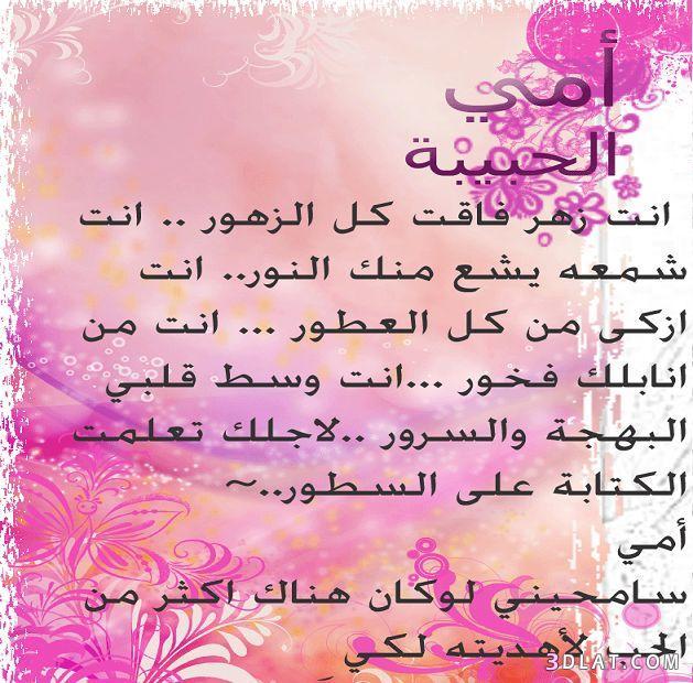 اجمل الصور عن عيد الام تهاني عيد الام كيف