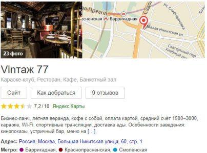 Посетители московского ресторана смогут приобрести биткоины