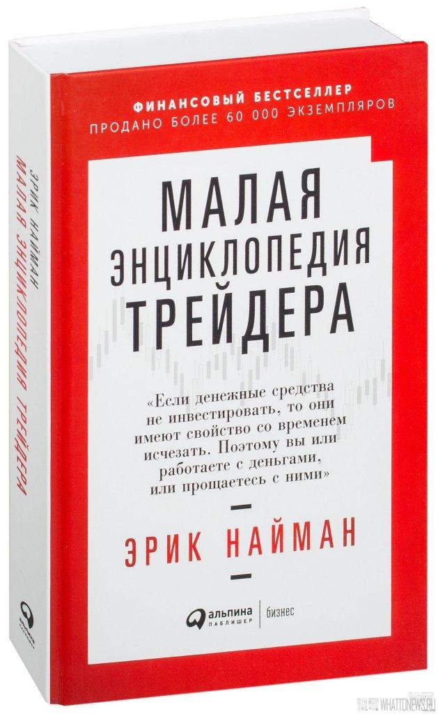 «Малая энциклопедия трейдера» — Эрик Найман