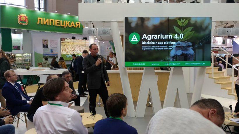 Блокчейн-артель Agrarium из Казани намерена объединить мировой агросектор