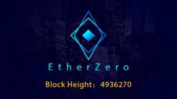 EtherZero: состоялся форк в сети Эфириум