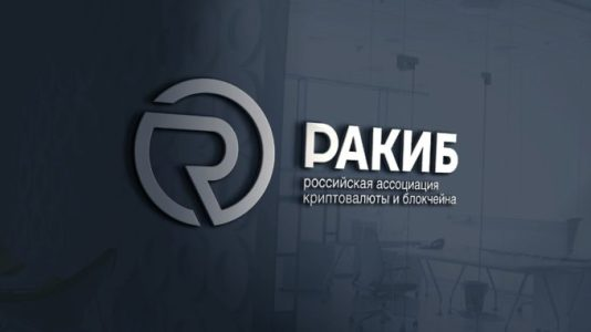 В России создадут систему защиты инвестиций в криптовалюты