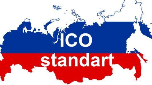 В России разработают стандарт для ICO-проектов