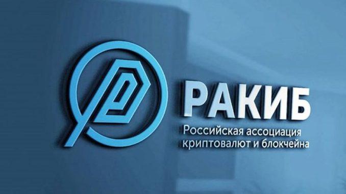 РАКИБ: Центробанк может помешать развитию российского крипторынка