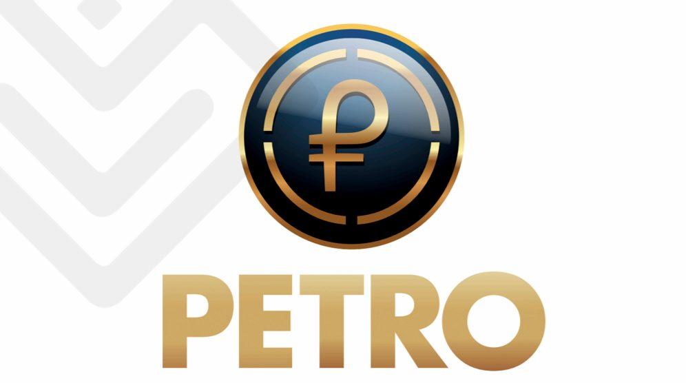 Венесуэльский El Petro стал доступен всем желающим