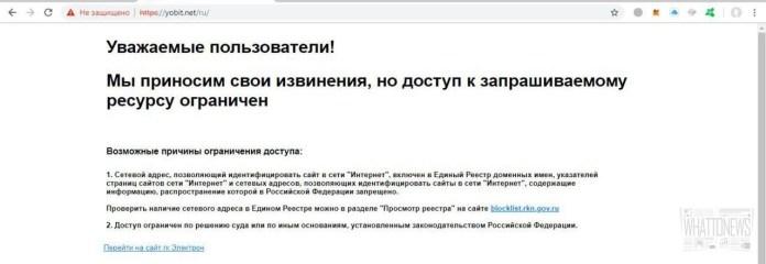 Роскомнадзор заблокировал адрес криптобиржи YoBit