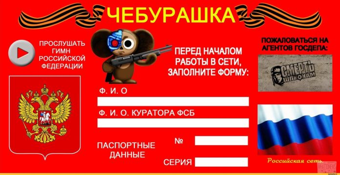 Российское Министерство обороны приступило к созданию «суверенного интернета»
