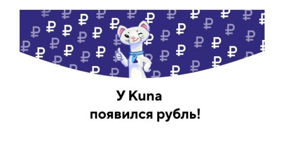 На бирже Kuna теперь можно торговать в рублях