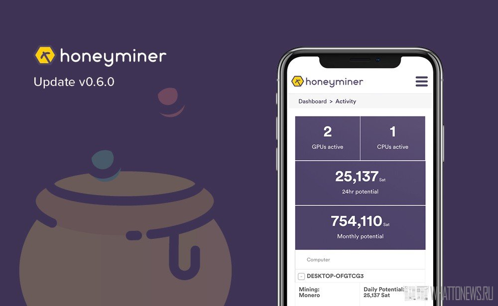Приложение для криптомайнинга HoneyMiner доступно на MacOS