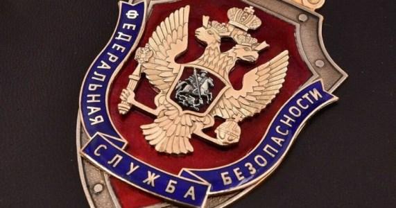 ФСБ России против криптовалют