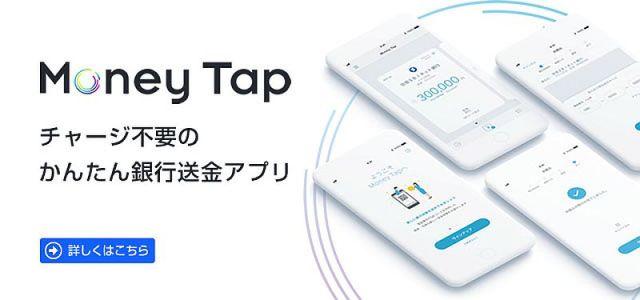 Японский банк интегрировал сервис Ripple MoneyTap