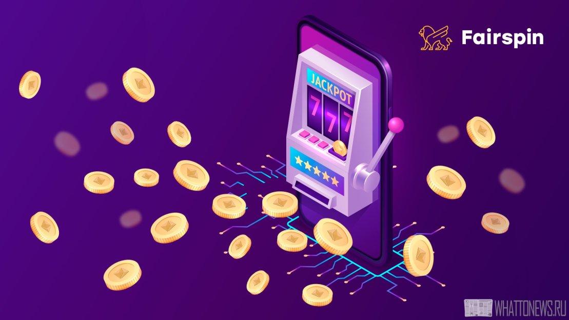 Блокчейн-казино Fairspin: рекордные выигрыши в условиях карантина