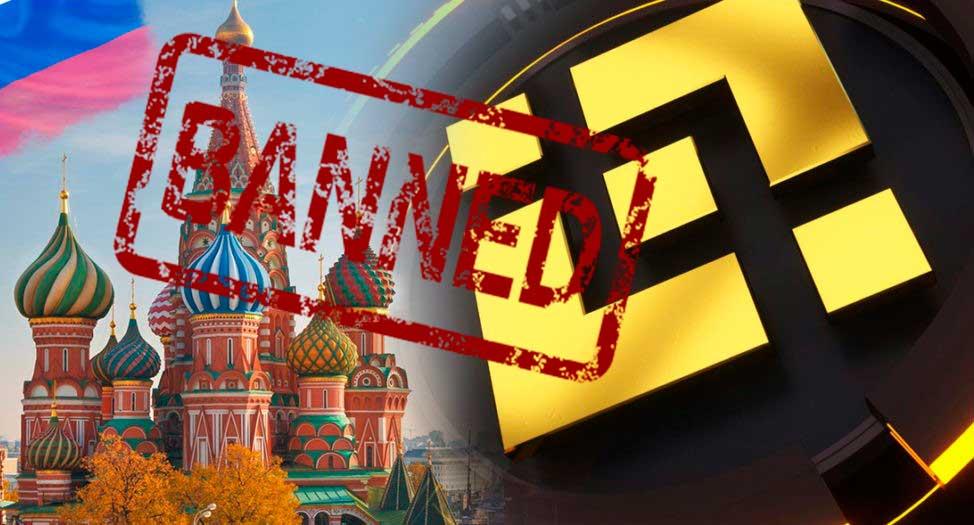 Биржа Binance получила уведомление от Роскомнадзора о внесении в реестр запрещенных сайтов