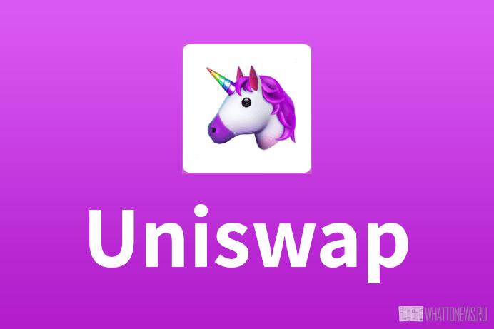Пользователь Uniswap открыл позицию на $127 000 и продал NFT вместе с ней за 1 ETH