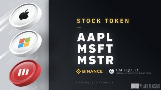 Binance добавит токенизированные акции Microstrategy, Apple и Microsoft