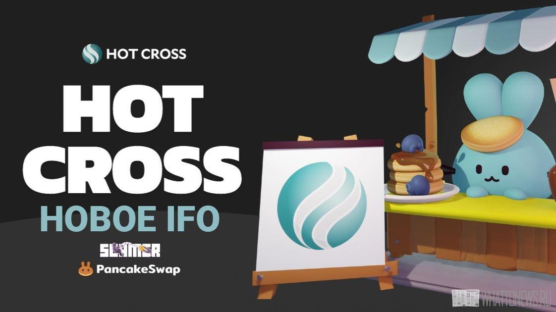 Новое IFO на Pancakeswap: Hot Cross