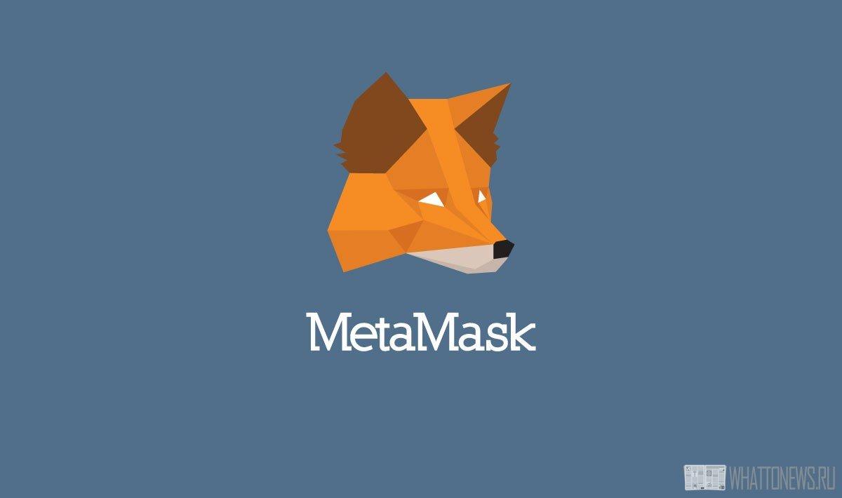 Команда MetaMask задумалась о создании собственного токена