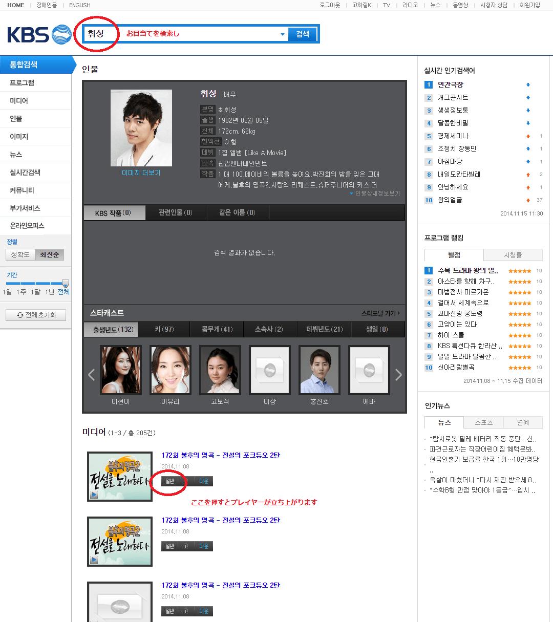 KBS-media