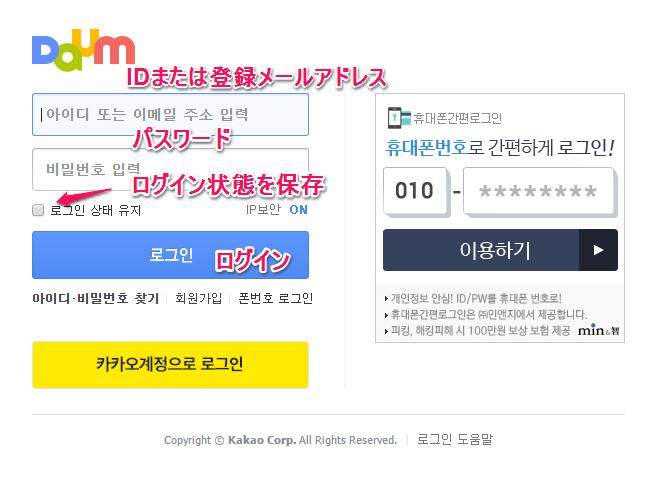 daum-login2
