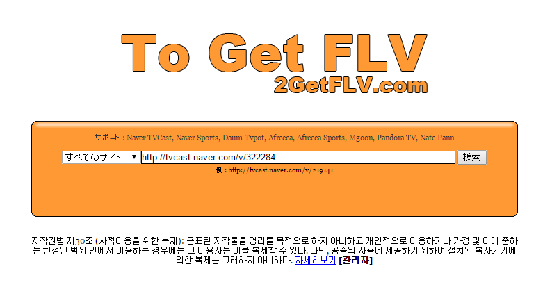 getflv