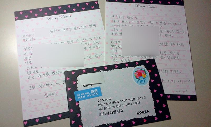 letter-2012-01-25