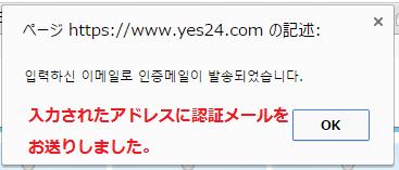 yes24-02-ninsyo-mail-2
