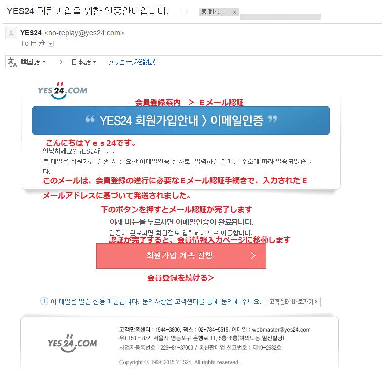 yes24-02-ninsyo-mail-3