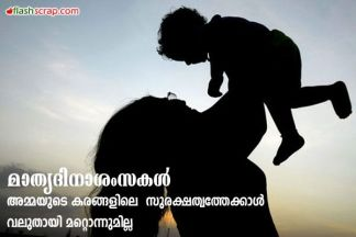 Mothers Day Quotes in Malayalam