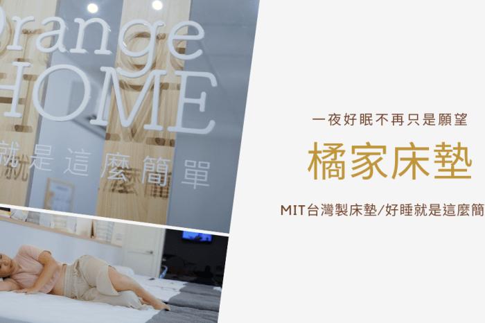 【床墊推薦】一夜好眠不再只是願望.MIT台灣製床墊-橘家床墊