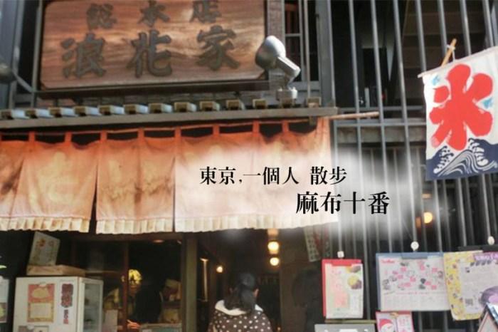 東京,一個人 散步 Day4-2 麻布十番.浪花家鯛魚燒