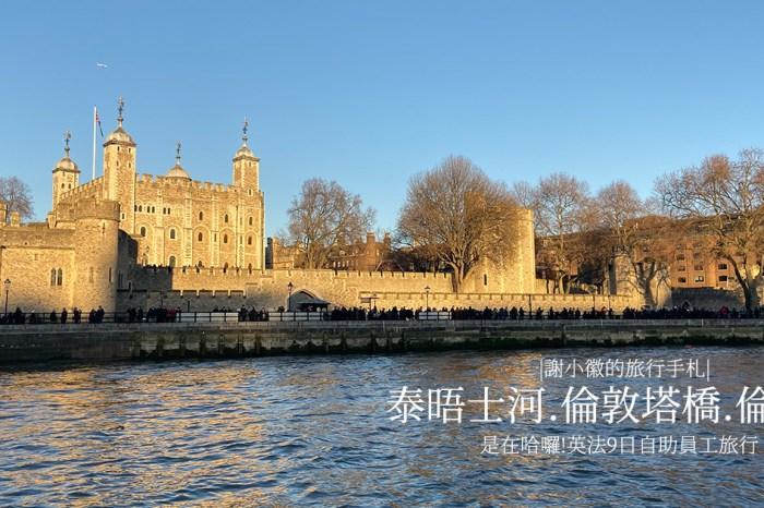 是在哈囉!英法9日自助員工旅行Day2-2  泰晤士河.倫敦塔橋.倫敦眼
