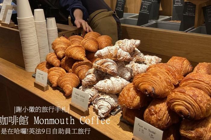 是在哈囉!英法9日自助員工旅行Day3-1 倫敦必訪咖啡館|Monmouth Coffee
