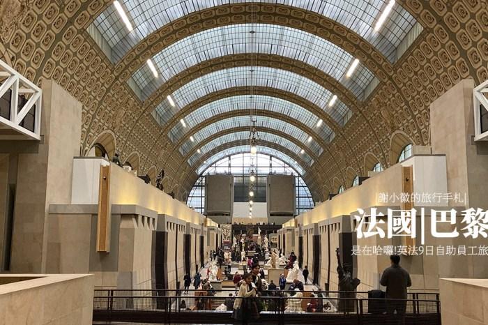 是在哈囉!英法9日自助員工旅行 DAY5-3 奧賽博物館 Musée d'Orsay