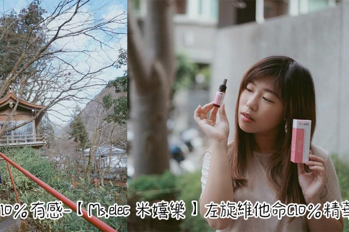 夏日保養小秘密-【Ms.elec 米嬉樂】左旋維他命C10%精華液