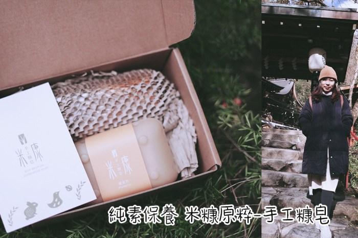 純素保養 米糠原粹-糠|手工糠皂