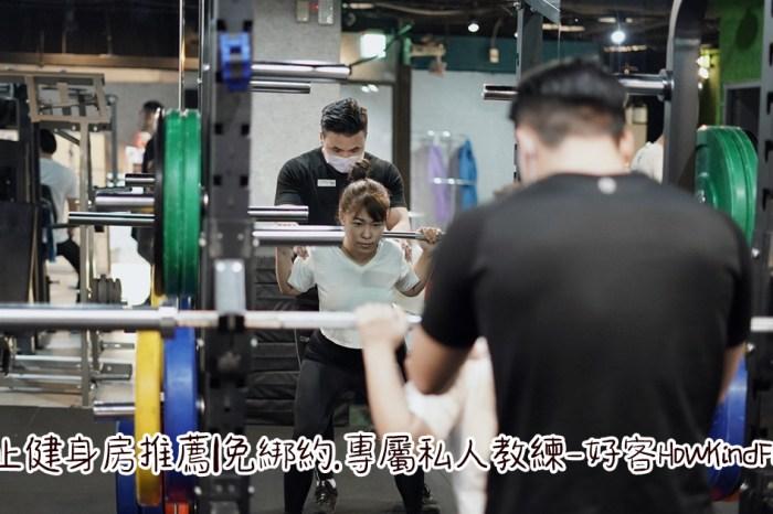 │汐止健身房推薦 一對一私人教練 x 免綁約-好客HOWKIND Fitness