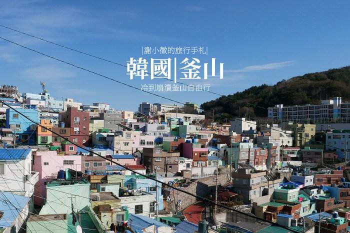 冷到崩潰釜山自由行-Day2-1 甘川洞文化村