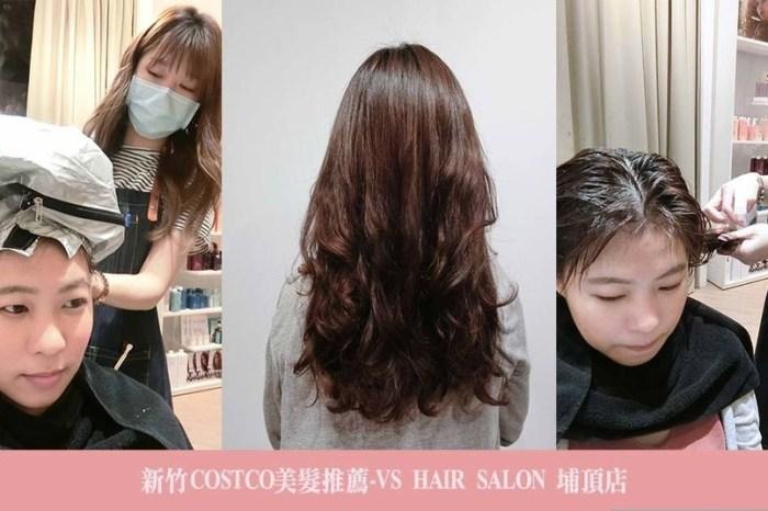 新竹美髮推薦|VS HAIR SALON 埔頂店-近costco高級享受平民價格   (剪髮/染髮/燙髮)