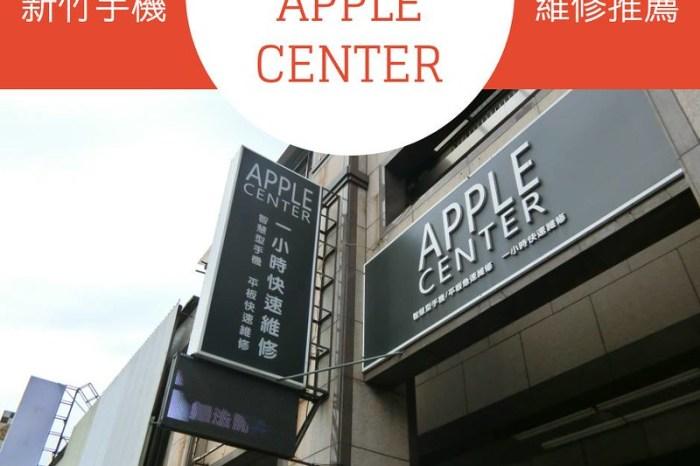 新竹手機維修推薦》Apple Center,一小時快速維修-IPhone、HTC、三星等品牌都沒問題!