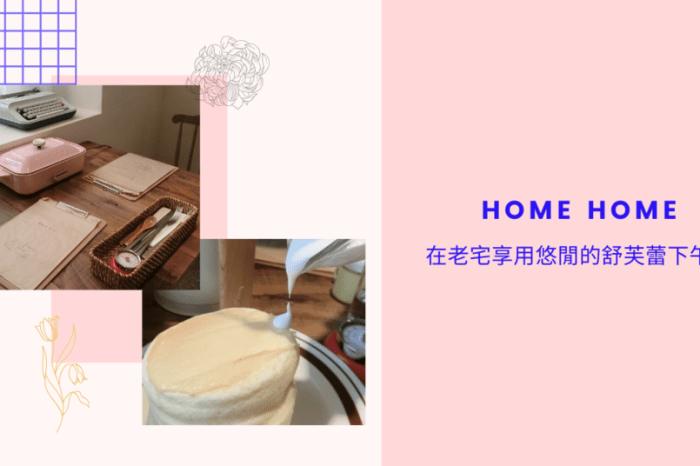 |台中西區|Home Home 在老宅享用悠閒的舒芙蕾下午茶
