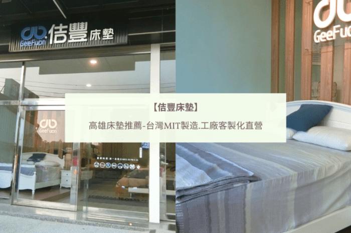 【高雄床墊推薦】台灣MIT製造.工廠客製化直營-佶豐床墊