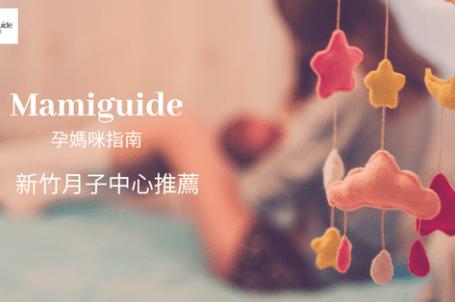 【新竹】新竹月子中心 月子中心整合推薦 註冊會員查價格-Mamiguide孕媽咪指南