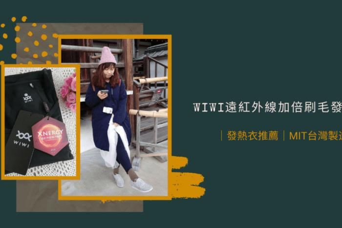 |發熱衣推薦|MIT台灣製造.遠紅外線加倍刷毛發熱衣-WIWI發熱衣